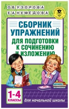 Книга Аст Сборник Упражнений для подготовки к Сочинению и Изложению. 1-4 классы