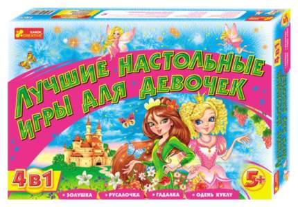 Семейная настольная игра Ranok Creative Лучшие настольные игры для девочек 12120002Р