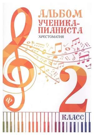 Альбом ученика-пианиста: хрестоматия: 2 класс