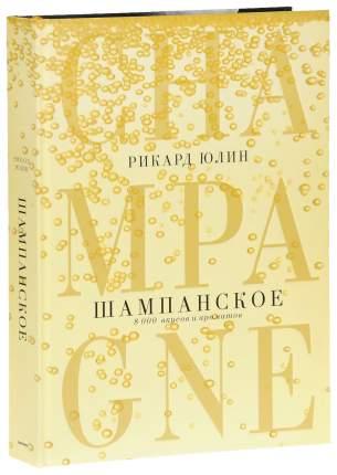 Книга Шампанское: 8000 Вкусов и Ароматов