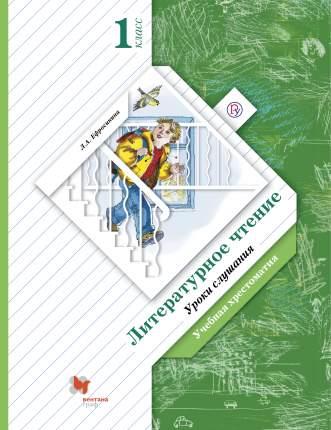 Литературное Чтение, Уроки Слушания, 1Класс, Хрестоматия