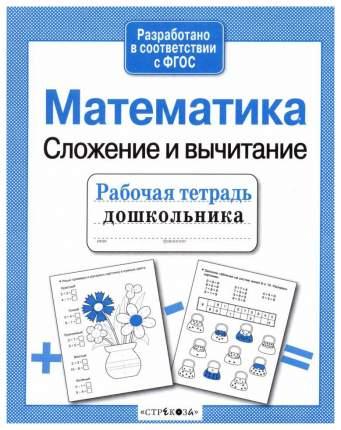 Математика, Сложение и вычитание