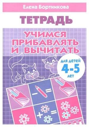 Тетрадь, Учимся прибавлять и Вычитать, 4-5 лет, Бортникова