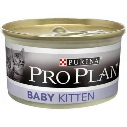 Консервы для котят PRO PLAN Baby Kitten, курица, 24шт, 85г