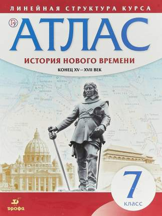 Атлас, История 7 кл, История Нового Времени, конец Xv-Xvii Вв (Линейная Структура курса)
