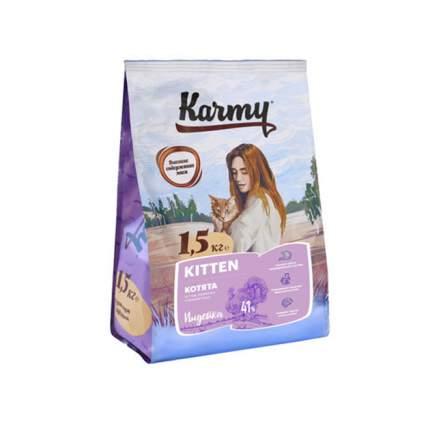 Сухой корм для котят Karmy Kitten, индейка, 1,5кг