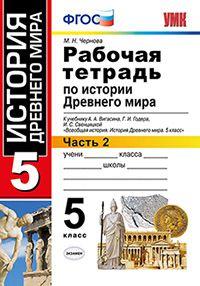 Умк Вигасин, История Древнего Мира, Р т, 5 кл, Ч.2, Чернова (Фгос)