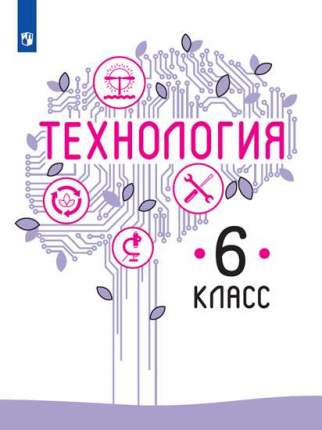 Казакевич, технология, 6 класс Учебник