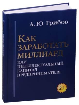 Книга Как Заработать Миллиард Или Интеллектуальный капитал предпринимателя