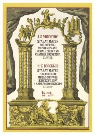 Stabat Mater для сопрано, меццо-сопрано, женского хора и камерного оркестра. Клавир