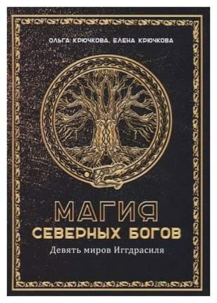 Книга Магия Северных Богов. Девять Миров Иггдрасиля