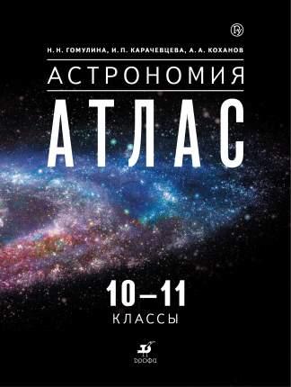Астрономия, 10 -11 классы, Атлас,