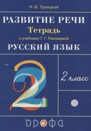 Рамзаева, развитие Речи, 2 класс Рабочая тетрадь, Ритм (Фгос) троицкая