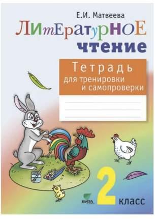 Матвеева, тетрадь для тренировки и Самопроверки по литературному Чтению, 2 кл (Фгос)