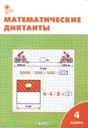 Рт Математические Диктанты 4 кл. (Фгос) Дмитриева.