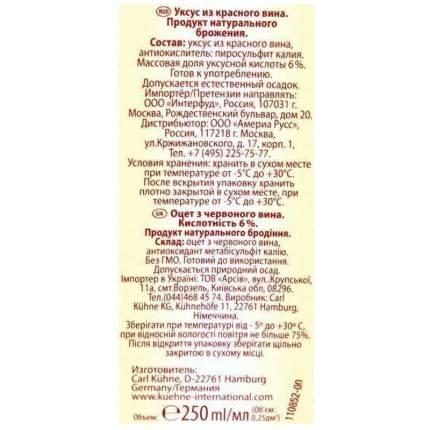Уксус Kuhne 6% из красного вина 250 мл