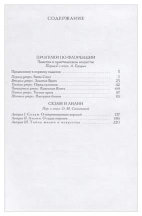 Книга Избранное, Прогулки по Флоренции