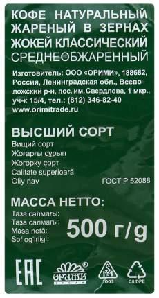 Кофе в зернах Жокей Классический 900 г