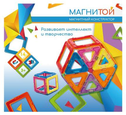 Конструктор магнитный Магнитой LL-1003 6 квадратов 8 треугольников