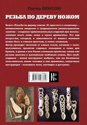 Книга Резьба по дереву ножом. От простого к сложному
