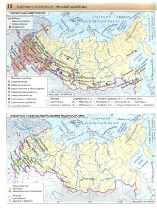 Таможняя. География Росси и Хозяйство. Регионы. 9 кл. Атлас. (Фгос)