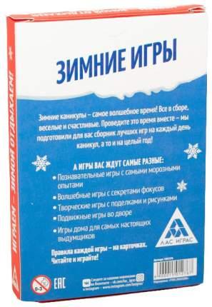 Сборник «Зимние игры», 30 карточек ЛАС ИГРАС