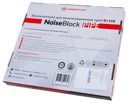 Бытовая звукоизоляция Standartplast NoiseBlock Pipe