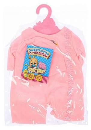 """Комплект одежды для пупса """"Лялечка"""" - Комбинезон с шапочкой, розовый Маленькое чудо"""