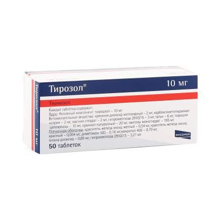 Тирозол таблетки 10 мг 50 шт.