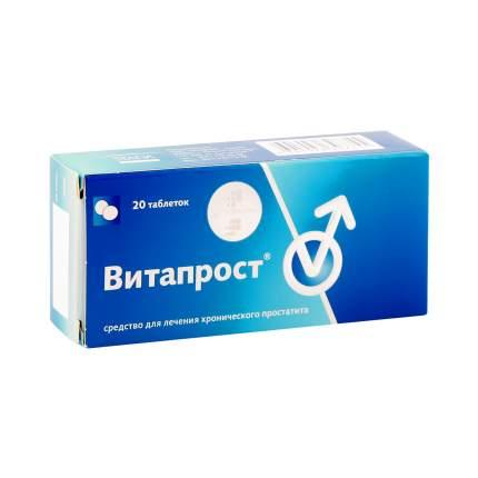 Витапрост таблетки кишечнораств. 20 мг 20 шт.