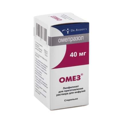 Омез лиофилизат 40 мг