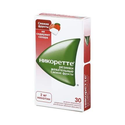 Никоретте фруктовый вкус резинка жев. 2 мг 30 шт.