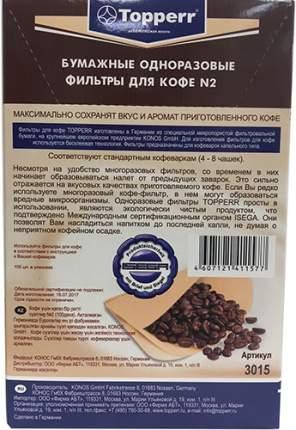 Фильтры бумажные Topperr 3015 №2 для кофеварок 100 шт