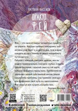 Оракул Фей. послания, которые Несут нам Духи природы