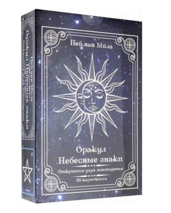 Книга Оракул Небесные Знаки, Открытия Дара Ясновидения