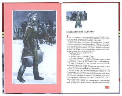 Подвиг Ленинграда. 1941-1944