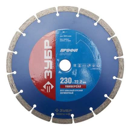 Отрезной диск по камню для угловых шлифмашин Зубр 36650-230_z01