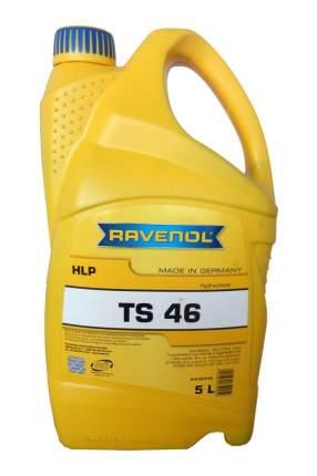 Гидравлическое масло RAVENOL Hydraulikoel TS 46 5л 1323105-005-01-999