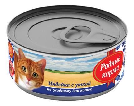 Консервы для кошек Родные корма, индейка с уткой по-уездному, 24шт по 100г