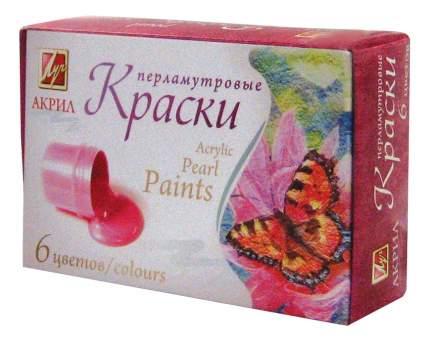 Акриловые краски Луч перламутровые 6 цветов