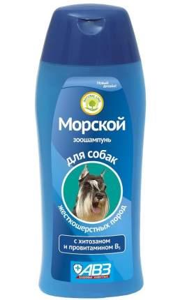 Шампунь-бальзам для собак АВЗ Морской для жесткошерстных, морская свежесть, 270 мл