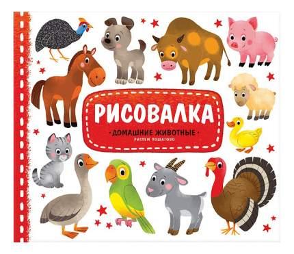 Книжка Геодом Домашние Животные