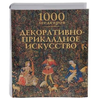 Книга 1000 шедевров, Декоративно-прикладное искусство