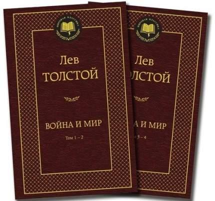 Война и Мир, В 2-Х томах