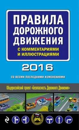 Правила дорожного движения с комментариями и иллюстрациями