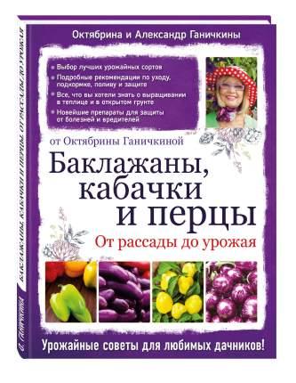 Баклажаны, кабачки и перцы, От Рассады до Урожая