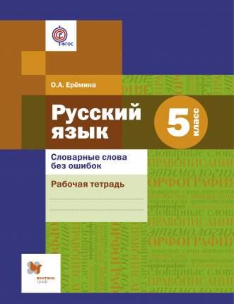Словарные Слова Без Ошибок, Русский Язык, 5 класс Рабочая тетрадь