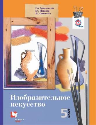 Изобразительное Искусство, 5Класс, Учебник