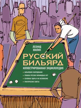 Русский Бильярд, Иллюстрированная Энциклопедия (Территория Игры)