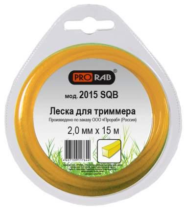 Леска для триммера Prorab 2015SQB 00003083